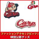 ショッピングジビッツ 広島東洋カープグッズ ファッションアクセ(ジビッツ)