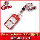 広島東洋カープグッズ チケットホルダー(スマホ収納付き)/広島カープ