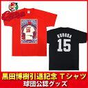 広島東洋カープグッズ 黒田博樹引退記念 Tシャツ