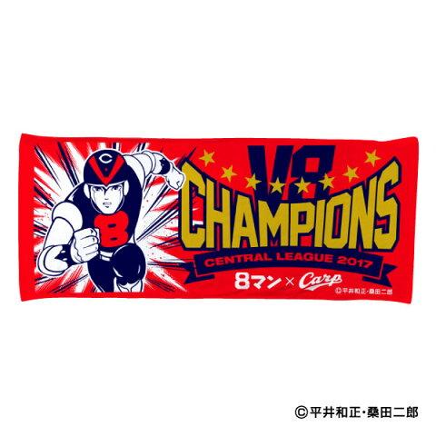 広島東洋カープグッズ カープ×8マン 2017優勝記念V8 フェイスタオル