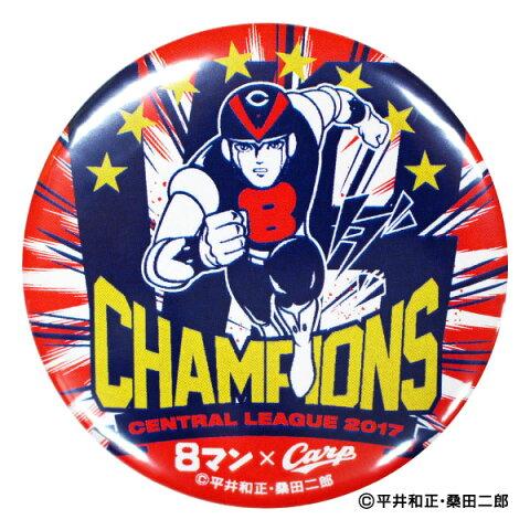 広島東洋カープグッズ カープ×8マン 2017優勝記念V8 缶バッジ