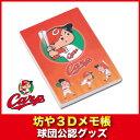 広島東洋カープグッズ 坊や3Dメモ帳/広島カープ