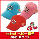 C_babycap_01