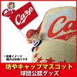 広島東洋カープグッズ 坊やキャップマスコット/広島カープ