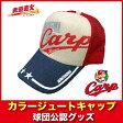 広島東洋カープグッズ カラージュートキャップ/広島カープ