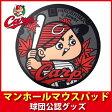 広島東洋カープグッズ マンホールマウスパッド/広島カープ