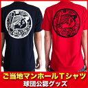 広島東洋カープグッズ カープご当地マンホールTシャツ/広島カープ