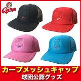 広島東洋カープグッズ カープメッシュキャップ/広島カープ