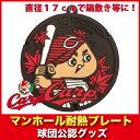 広島東洋カープグッズ マンホール耐熱プレート【鍋敷き】/広島カープ