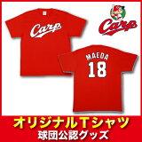 広島東洋カープグッズ オリジナルTシャツ/広島カープ