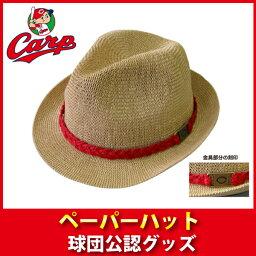 広島東洋カープグッズ ペーパーハット/紙繊維/帽子/広島カープ