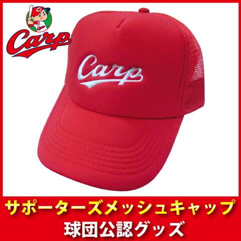 広島東洋カープグッズ サポーターズメッシュキャップ(赤)/広島カープ