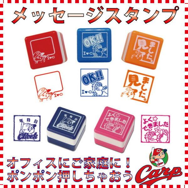 広島東洋カープグッズ メッセージスタンプ/広島カープ...:89kingdom:10006940