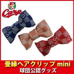 広島東洋カープグッズ 畳縁ヘアクリップ mini 広島カープ