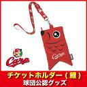 C_ticketcarp_01