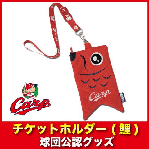 広島東洋カープグッズ チケットホルダー(鯉)/広島カープ