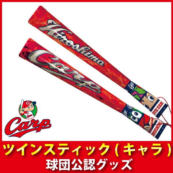 広島東洋カープグッズ ツインスティック(キャラ)/広島カープ...:89kingdom:10006696