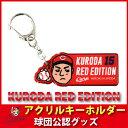 広島東洋カープグッズ KURODA RED EDITION アクリルキーホルダー