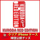 広島東洋カープグッズ KURODA RED EDITION iPhone6/6sクリアケース