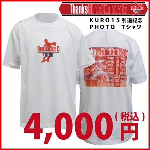広島東洋カープグッズ KURO15 引退記念 PHOTO Tシャツ