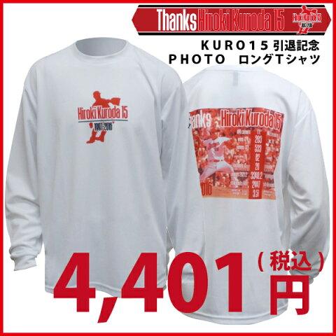 広島東洋カープグッズ KURO15 引退記念 PHOTO ロングTシャツ