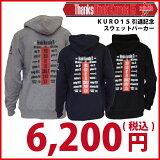 広島東洋カープグッズ KURO15 引退記念 スウェットパーカー