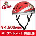 広島東洋カープグッズ キッズヘルメット