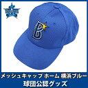 横浜DeNAベイスターズグッズ メッシュキャップ ホーム 横浜ブルー