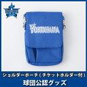 ショッピングチケット 横浜DeNAベイスターズグッズ ショルダーポーチ(チケットホルダー付)