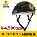 福岡ソフトバンクホークスグッズ キッズヘルメット