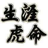 阪神タイガース 刺繍ワッペン 生涯虎命 6色(小) (アイロン取付け)