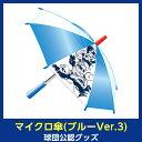 スワローズ マイクロ傘ブルー Ver.3