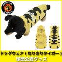 阪神タイガースグッズ ドッグウェア なりきりタイガー