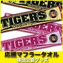 【楽天スーパーSALE】阪神タイガースグッズ 応援マフラータオル