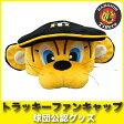 阪神タイガースグッズ トラッキーファンキャップ