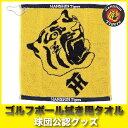 阪神タイガースグッズ ゴルフボール拭き用タオル/ジャガードハンドタオル