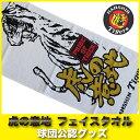 【アウトレットセール】阪神タイガースグッズ 虎の意地 プリントフェイスタオル