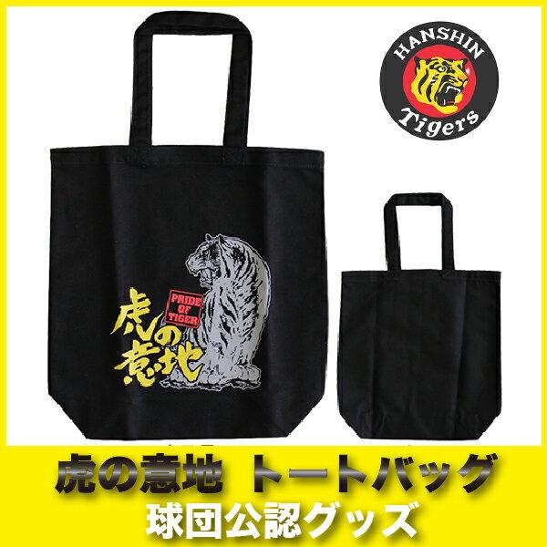 アウトレットセール阪神タイガースグッズ虎の意地トートバッグ