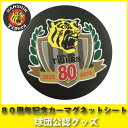 【楽天スーパーSALE】阪神タイガースグッズ 80周年記念カーマグネットシート