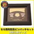 阪神タイガースグッズ 80周年記念ピンバッチセット