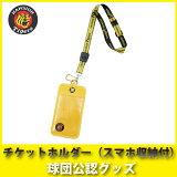 阪神タイガースグッズ チケットホルダー(スマホ収納付き)イエロー