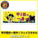 阪神タイガースグッズ 甲子園が一番や!フェイスタオル
