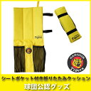 阪神タイガースグッズ シートポケット付き折りたたみクッション