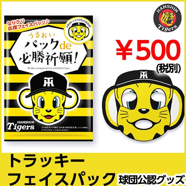 阪神タイガースグッズ うるおい パックde必勝祈...の商品画像