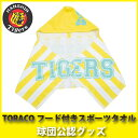 阪神タイガースグッズ TORACOフード付きスポーツタオル