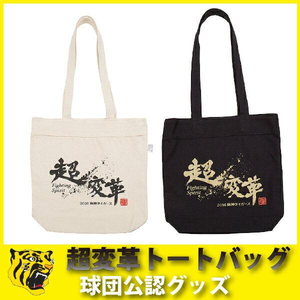 アウトレットセール阪神タイガースグッズ超変革トートバッグ