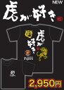 阪神タイガースグッズ NEW虎が好きTシャツ