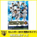 阪神タイガースグッズ カレンダー2017(壁掛けタイプ)
