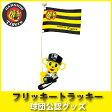 阪神タイガースグッズ フリッキートラッキー(2016)