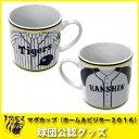 阪神タイガースグッズ マグカップ(ホーム&ビジター2016)